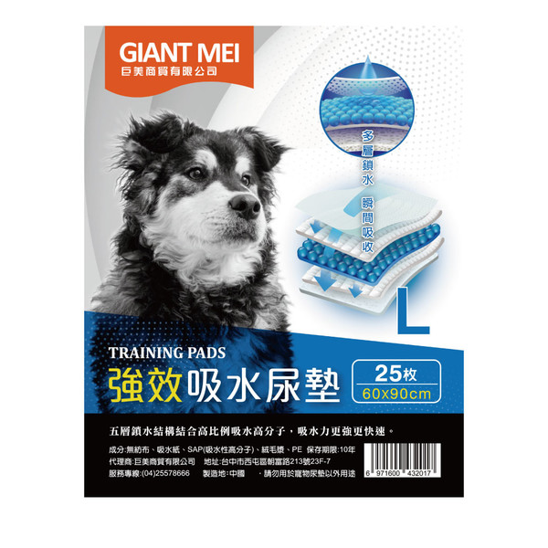 【GIANT MEI 巨美】強效吸水尿墊/尿布 L (25枚/1箱8入)