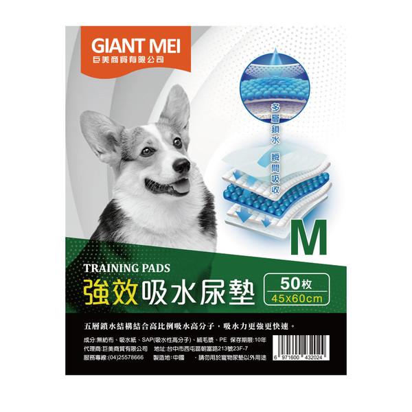 GIANT MEI 強效吸水尿墊