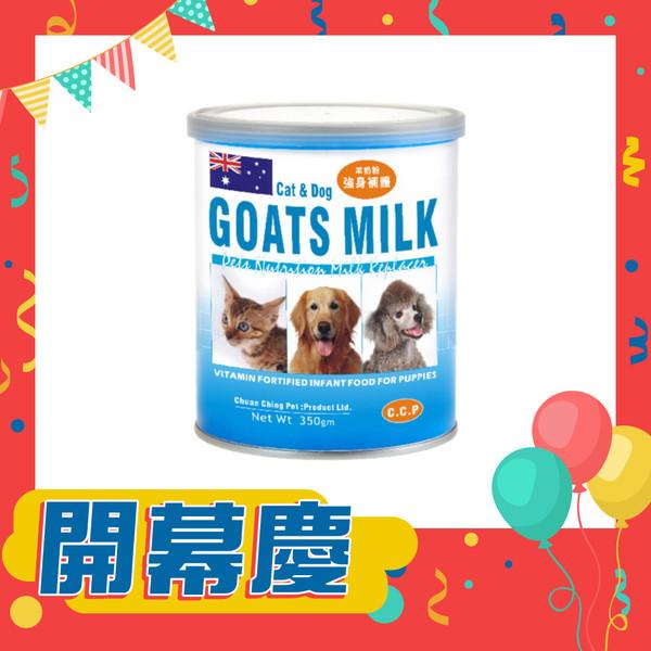 【C.C.P】高鈣羊奶粉350g