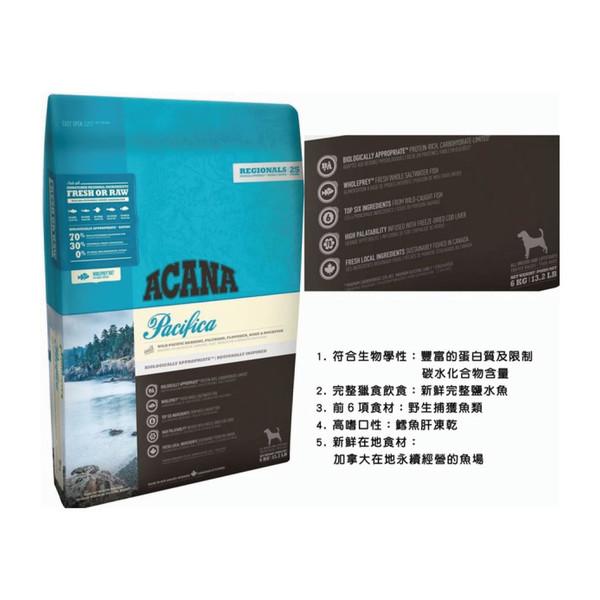【即期促銷】愛肯拿(犬)太平洋享宴挑嘴多種魚薰衣草1kg/6kg