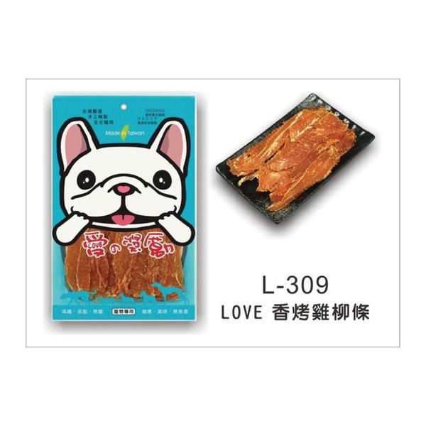 1029016800 愛的獎勵LOVE-香烤雞柳條100g