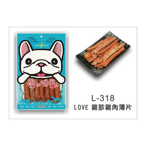 1029017700 愛的獎勵LOVE-雞胗雞肉薄片120g