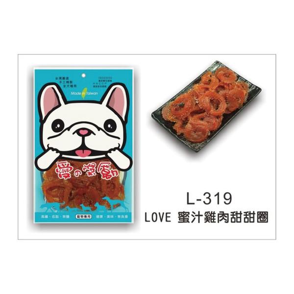 【愛的獎勵LOVE】蜜汁雞肉甜甜圈110g/雞胗雞肉薄片120g