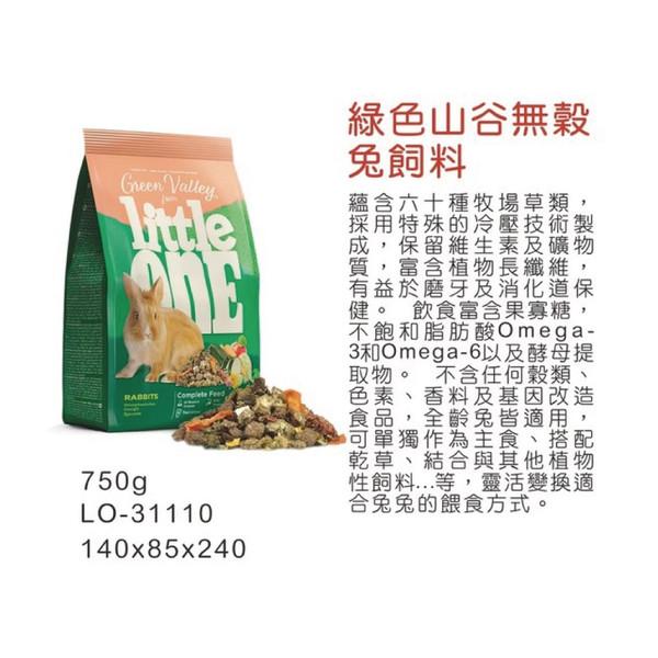 【little ONE】無穀兔飼料750g