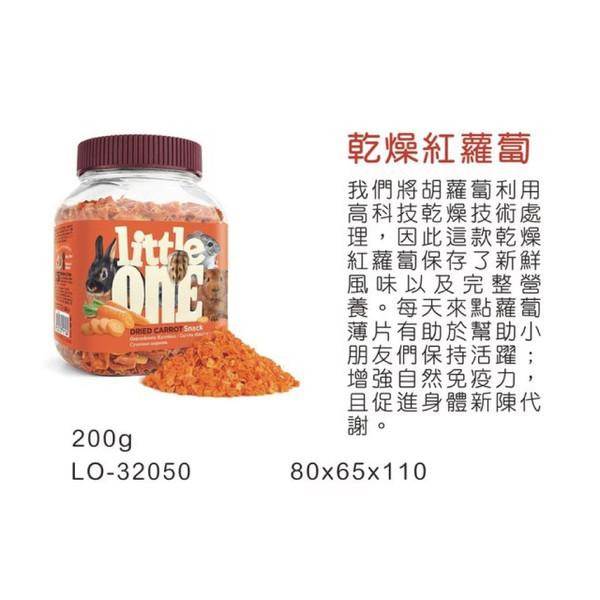 1029024450 littleONE紅蘿蔔點心200g