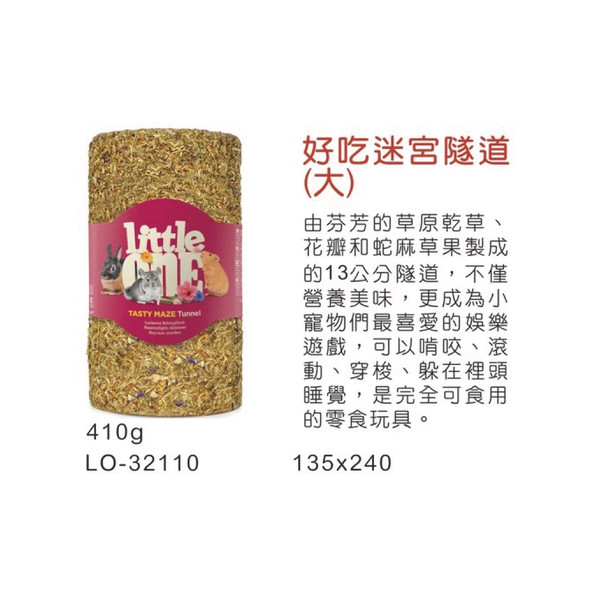 【little ONE】好吃迷宮隧道410g-大