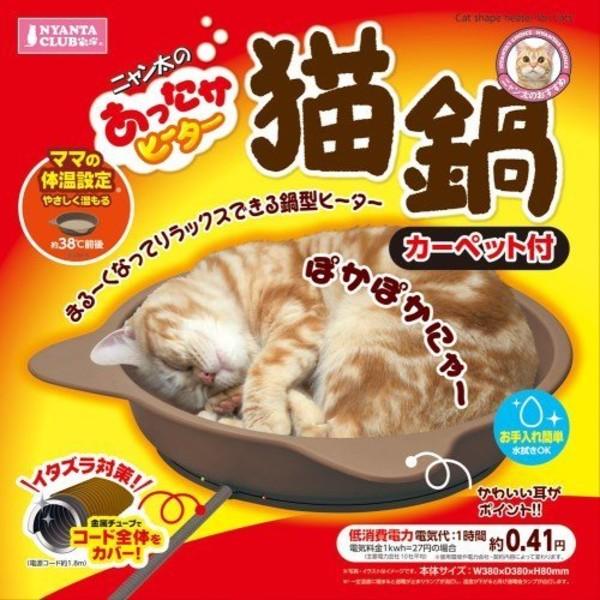 1129117700電暖貓鍋559665