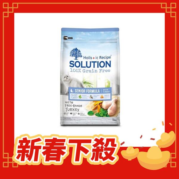 【SOLUTION 耐吉斯】超級無穀系列熟齡養生貓 1.5kg/3kg/7.5kg