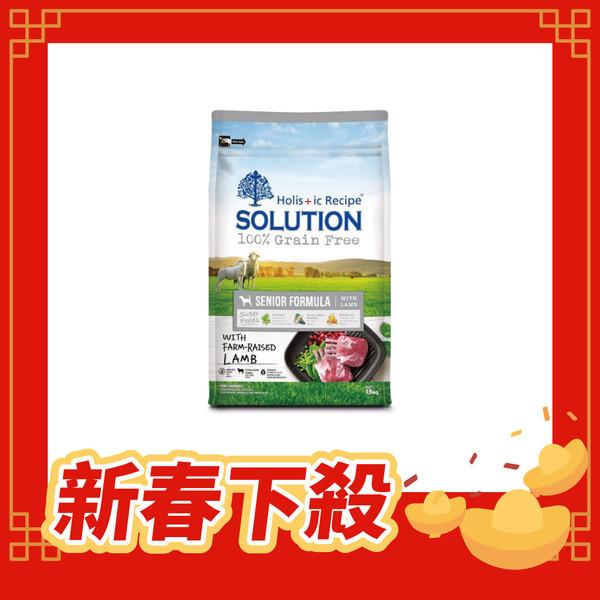 【SOLUTION-耐吉斯】超級無穀系列高齡犬糧-羊肉3kg7.5kg