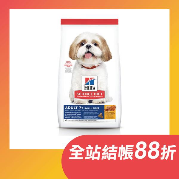 【Hill's 希爾思】高齡犬 小顆粒 雞肉、大麥與糙米 (2/6.8/12公斤)