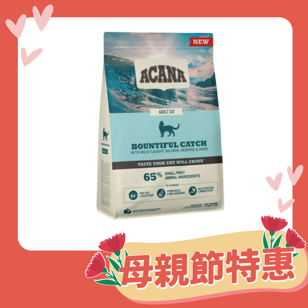 【ACANA 愛肯拿】豐盛魚獲貓糧-野生鮭魚.鱈魚+海帶(340G/1.8KG/4.5KG)