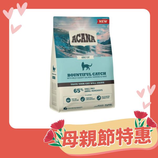 【ACANA-愛肯拿】豐盛魚獲貓糧-野生鮭魚.鱈魚+海帶