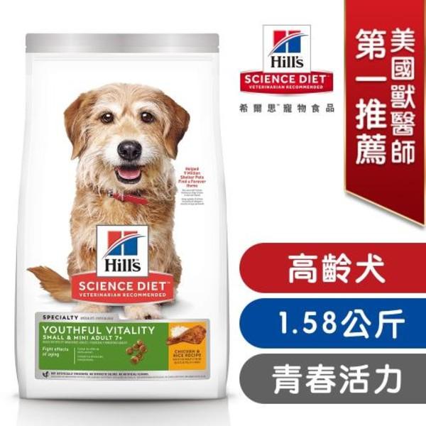 【Hill's 希爾思】青春活力 小型及迷你 高齡犬 雞肉與米 (1.58/5.67公斤)