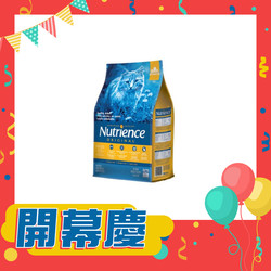 【Nutrience-紐崔斯】田園糧-成貓2.5kg