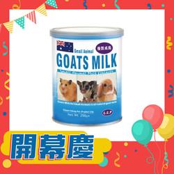 【C.C.P】小動物代奶粉250g