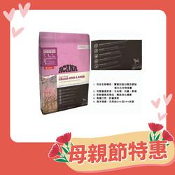 【ACANA-愛肯拿】單一蛋白低敏無穀全犬配方-美膚羊肉歐蘋果