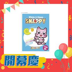 【SNAPPY】Snappy白粗砂-8L