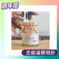 【好味小姐】好味化毛膏山藥嫩雞65g