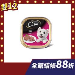 【西莎-Cesar】西莎犬用餐盒-牛肉-100g