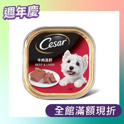 【西莎-Cesar】西莎犬用餐盒-牛肉及肝-100g