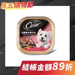 【西莎-Cesar】西莎犬用餐盒-田園香米墩牛肉口味100g