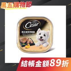 【西莎-Cesar】西莎犬用餐盒-百里香烤嫩雞佐南瓜菠菜100g