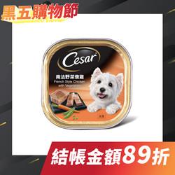 【西莎-Cesar】西莎犬用餐盒-南法野菜墩雞口味100g