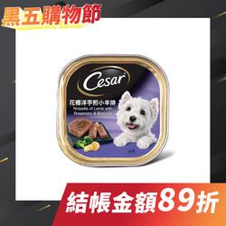 【西莎-Cesar】西莎犬用餐盒-迷迭香小羊排佐綠花椰菜洋芋100g