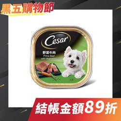 【西莎-Cesar】西莎犬用餐盒-野菜牛肉-100g