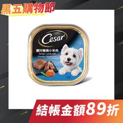 【西莎-Cesar】西莎犬用餐盒-鄉村嫩燒小羊肉-100g