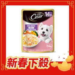 【西莎-Cesar】西莎犬用餐盒-蒔蘿焗烤菲力牛佐芝士球100g