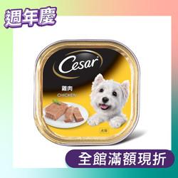 【西莎-Cesar】西莎犬用餐盒-雞肉-100g
