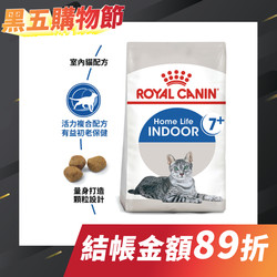 【法國皇家-ROYAL-CANIN】IN7+室內老貓(7歲以上)1.5KG-3.5KG