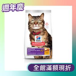 【Hills 希爾思】敏感胃腸與皮膚 成貓 雞肉與米 1.58公斤