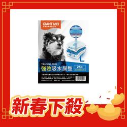 【GIANT-MEI-巨美】強效吸水尿墊尿布-L-(25枚-1箱8入)