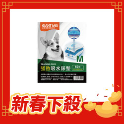 【GIANT-MEI-巨美】強效吸水尿墊尿布-M-(50枚-1箱8入)