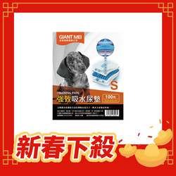 【GIANT-MEI-巨美】強效吸水尿墊尿布-S-(100枚-1箱8入)