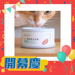 【好味小姐】1+1貓鮮食主食罐