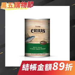 【CRIUS-克瑞斯】紐西蘭天然無穀犬用主食罐-鮮鮪魚(375G)