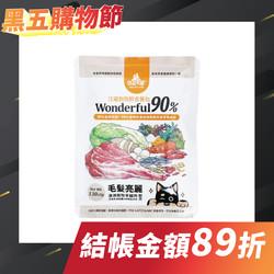 【汪喵星球】WONDERFUL90_狗狗鮮食毛髮亮麗主食餐包130g