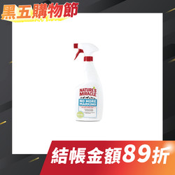 8in1自然奇蹟-寵物驅離除臭噴劑(天然酵素)24oz