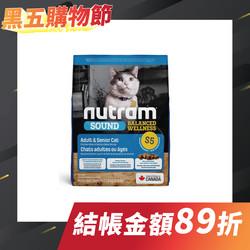 【紐頓nutram】S5成貓雞肉鮭魚1.13KG-5.4KG