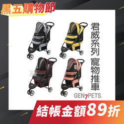 Gen7pets-君威推車-灰(兩色可選11.3kg)