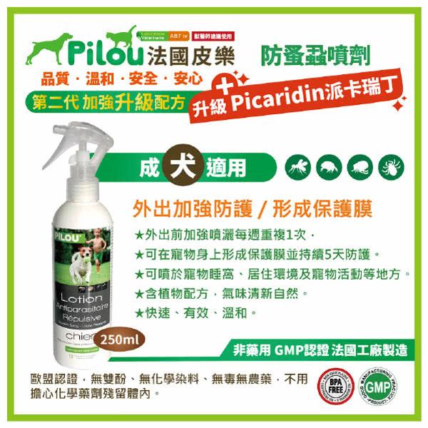【法國皮樂Pilou】非藥用除蚤蝨噴劑-成犬用250ml