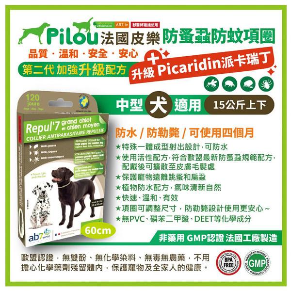 法國皮樂天然草本情緒安撫項圈狗用60cm