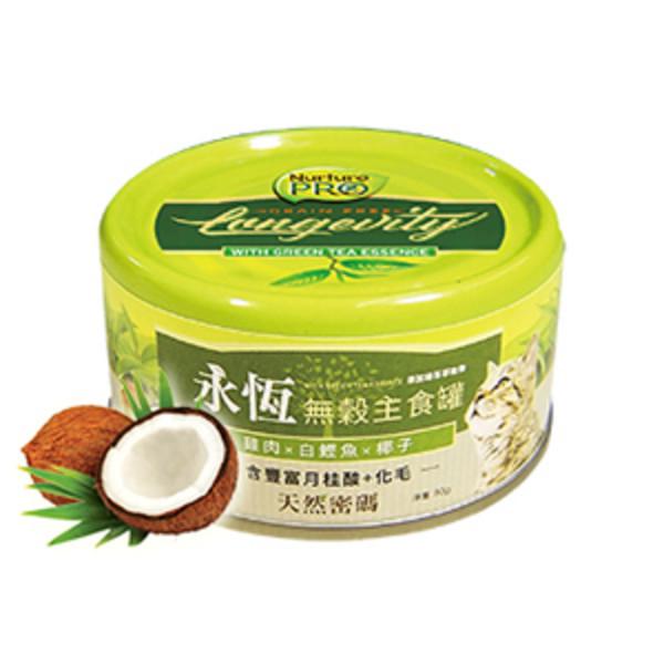 【Nurture PRO 天然密碼】永恆無穀貓咪主食罐80g-椰子