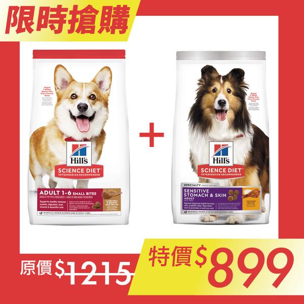 【優惠1+1】Hills 希爾思犬糧優惠組合(成犬雞肉與大麥+敏感胃腸與皮膚雞肉)