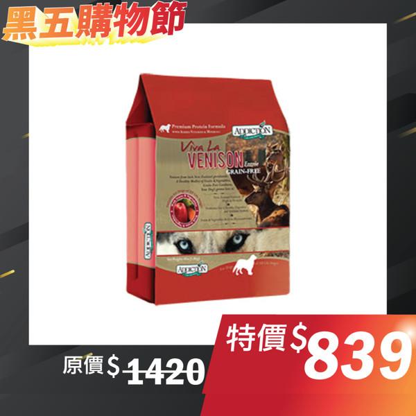 【自然癮食 ADDICTION】ADD無穀犬糧鹿肉1.8kg/9kg