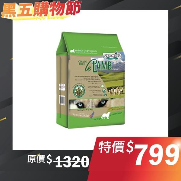 【自然癮食 ADDICTION】ADD無穀犬糧野牧羊肉1.8kg/9kg