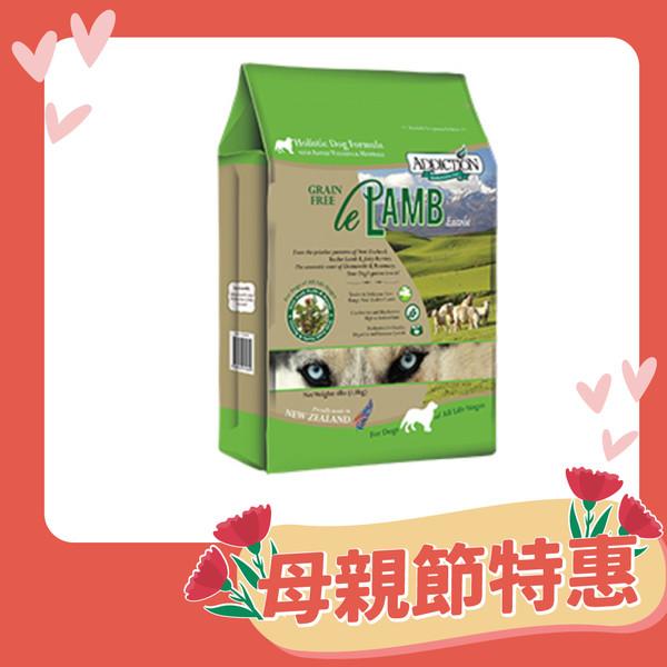【自然癮食-ADDICTION】ADD無穀犬糧野牧羊肉